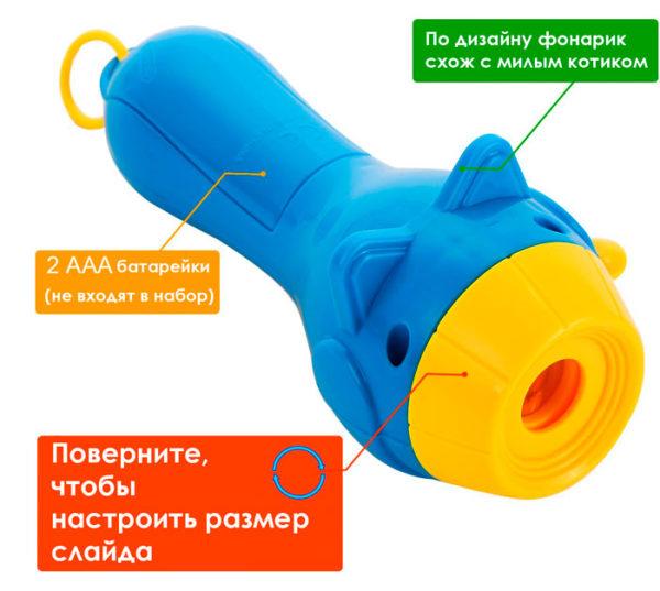 фонарик-проектор